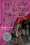Bolshaja kniga uzhasov 80