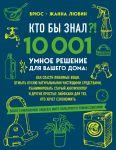 КТО БЫ ЗНАЛ?! 10 001 умное решение для вашего дома: как спасти любимые вещи, отмыть кухню натуральными чистящими средствами, реанимировать старый а...