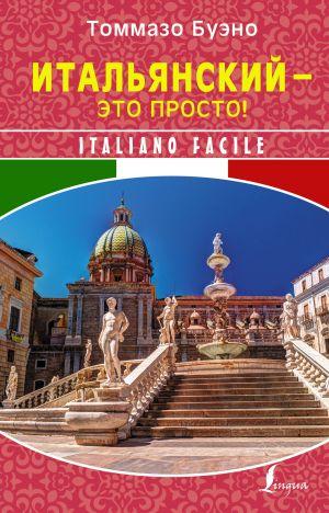 Итальянский - это просто! Italiano facile