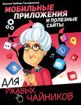Mobilnye prilozhenija i poleznye sajty dlja rzhavykh chajnikov