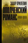 Opolchenskij romans