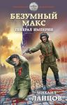 Bezumnyj Maks. General Imperii