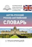Anglo-russkij russko-anglijskij slovar s transkriptsiej