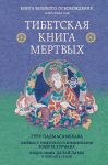 Tibetskaja kniga mertvykh. Predislovie Dalaj-lamy i Lobsanga Tenpy