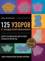 Novaja entsiklopedija vjazanija krjuchkom. 125 uzorov s modelirovaniem dlja sozdanija detalej ljuboj formy