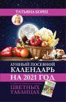 Lunnyj posevnoj kalendar na 2021 god v samykh ponjatnykh i udobnykh tsvetnykh tablitsakh