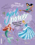 Girl Power. Bolshaja kniga tvorchestva i otvagi
