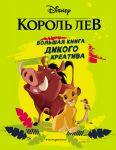 Korol Lev. Bolshaja kniga dikogo kreativa