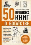 50 velikikh knig o bogatstve