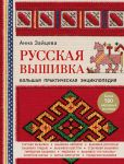 Russkaja vyshivka. Bolshaja prakticheskaja entsiklopedija