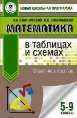 Matematika v tablitsakh i skhemakh. Spravochnoe posobie. 5-9 klassy