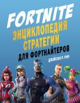 Fortnite. Entsiklopedija strategii dlja fortnajterov