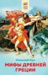 Mify drevnej Gretsii (s illjustratsijami)