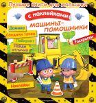 Mashiny-pomoschniki
