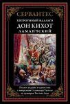 Don Kikhot Lamanchskij