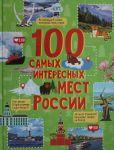 100 samykh interesnykh mest Rossii