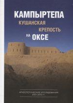 Kampyrtepa - kushanskaja krepost na Okse. Arkheologicheskie issledovanija 2001– 2010 gg.