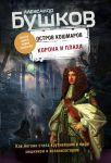 "Korona i plakha. Tretja kniga novoj trilogii ""Ostrov koshmarov"""
