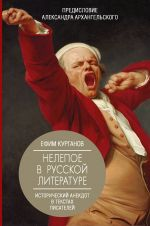 Nelepoe v russkoj literature. Istoricheskij anekdot v tekstakh pisatelej
