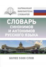 Словарь синонимов и антонимов русского языка