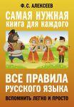 Vse pravila russkogo jazyka. Vspomnit legko i prosto