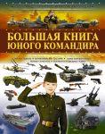 Bolshaja kniga junogo komandira