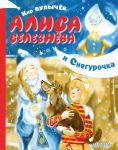 Alisa Seleznjova i Snegurochka