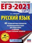 EGE-2021. Russkij jazyk (60kh84/8) 40 trenirovochnykh variantov ekzamenatsionnykh rabot dlja podgotovki k edinomu gosudarstvennomu ekzamenu