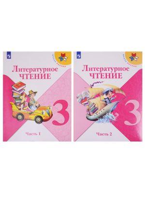 Literaturnoe chtenie. 3 klass. Uchebnik. V 2-kh chastjakh. FP. FGOS (Shkola Rossii)