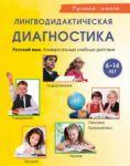 Лингводидактическая диагностика. Русский язык: общие учебные умения, 6-14 лет