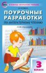 Literaturnoe chtenie. 3 klass. Pourochnye razrabotki k UMK L.F. Klimanovoj i dr. FGOS