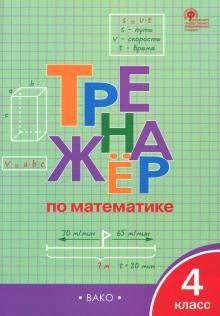 Математике. 4 класс. Тренажер. ФГОС