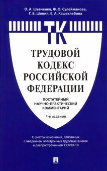 Kommentarij k Trudovomu kodeksu (malenkij)