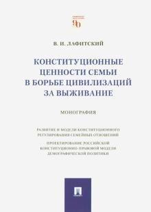Konstitutsionnye tsennosti semi v borbe tsivilizatsij za vyzhivanie. Monografija