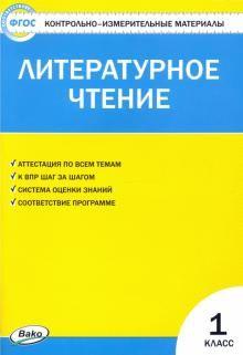 Literaturnoe chtenie. 1 klass. Kontrolno-izmeritelnye materialy. FGOS