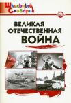 Velikaja Otechestvennaja vojna. FGOS