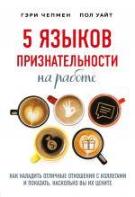 5 jazykov priznatelnosti na rabote