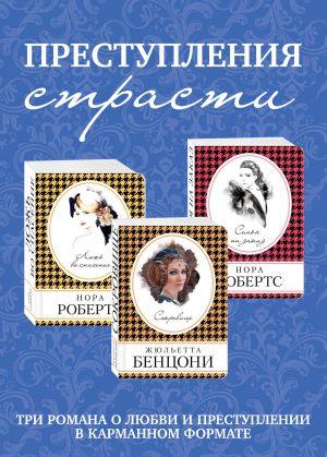 Prestuplenija strasti. Tri romana o ljubvi i prestuplenii (komplekt iz 3 knig)