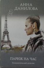 Parizh na chas