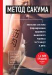 Metod Sakuma. Japonskaja sistema formirovanija zdorovogo myshechnogo karkasa za 5 minut v den