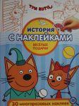 """Istorija s naklejkami. N ISN 2012 """"Tri kota.Veselye podarki."""""""
