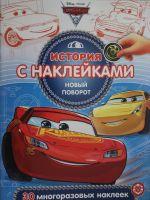 "Istorija s naklejkami N ISN 2009 ""Tachki 3. Novyj povorot"""