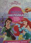 "Istorija s naklejkamiN ISN 2007 ""Printsessa Disney. Rasskazy o"