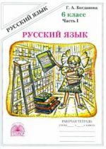 Russkij jazyk. 6 klass. Rabochaja tetrad. V 2-kh chastjakh. Chast 1
