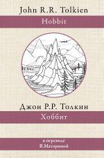 Хоббит (перевод  В. Маториной)