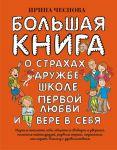 Bolshaja kniga dlja detej. O strakhakh, druzhbe, shkole, pervoj ljubvi i vere v sebja