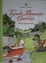 Tilda Jablochnoe Semechko. Veter prikljuchenij