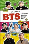 BTS. Biografija i fandom printsev K-POP