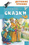 Skazki. A.S.Pushkin