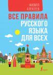 Vse pravila russkogo jazyka dlja vsekh